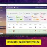 Трафик-старт: запуск трафика для заработка — Булат Максеев (2019)