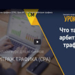 Арбитраж трафика (CPA) — Ольга Соколова