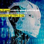 Армия роботов (Бесплатный вебинар)