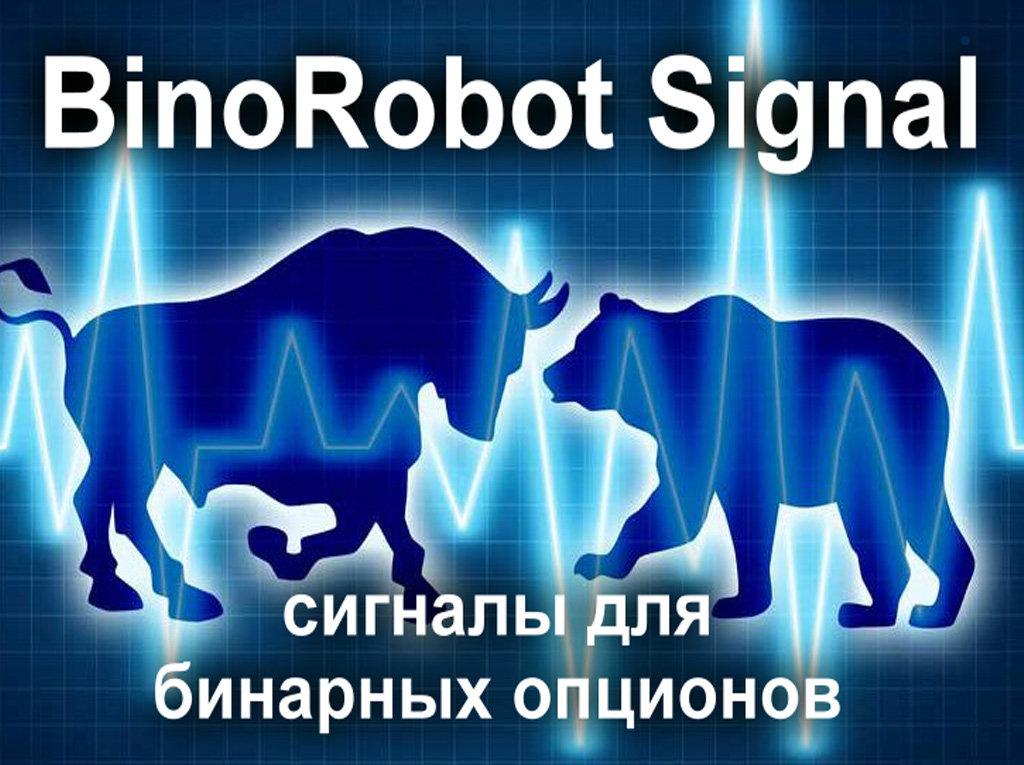 BinoRobot Signal