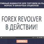 Forex Revolver — Адаптивный индикатор