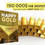 Happy Gold 2019: 150 000$ на золоте — Сергей Спиряев
