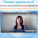 Легкие деньги 2019 — Евгения Волобуева