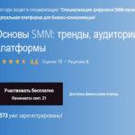 Основы SMM: тренды, аудитории, платформы