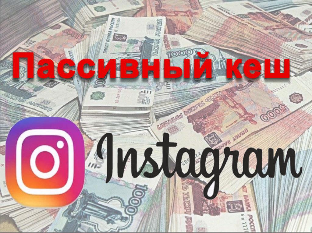 Passivnyj kesh s Instagram