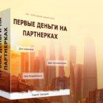Первые деньги на партнерках «под ключ» — Сергей Захаров