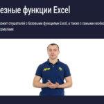 Полезные функции Excel (Бесплатный курс)