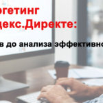 Ретаргетинг в Яндекс.Директе (Бесплатный вебинар)