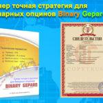 Стратегия Binary Gepard для бинарных опционов