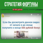 Стратегия Фортуны — 50 000 ₽ за месяц с гарантией