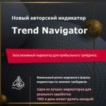 Индикатор TREND NAVIGATOR для трейдинга