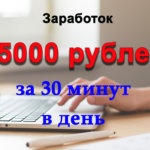 Заработок 15000 рублей за 30 минут в день (Мануал)