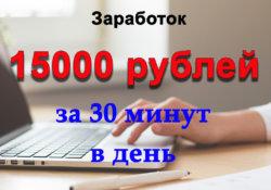 Заработок 15000 рублей