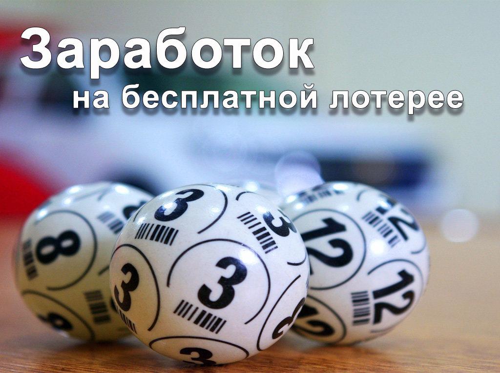Заработок на бесплатной лотерее