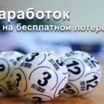 Заработок на бесплатной лотерее (Кейс)