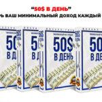 50$ в день — Михаил Гнедко (2019)