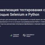Автоматизация тестирования с помощью Selenium