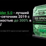 GS Spider 5.0 — новый улучшенный форекс робот