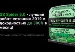 GS Spider 5.0