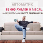 Курс Автоматик — 85 000 рублей на автоматизации