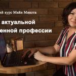 Курс актуальной удаленной профессии — Майя Микота