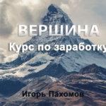 Курс по заработку Вершина — Игорь Пахомов