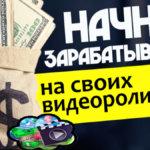 Начни зарабатывать на своих видеороликах — Сагатдинов
