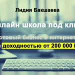 Онлайн школа под ключ – готовый бизнес в интернете