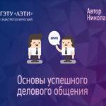 Основы успешного делового общения (Бесплатный курс)