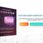 Партнерский генератор YouTube — Сергей Захаров (2019)
