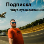 Подписка «Клуб путешественников» — Михаил Кирсанов