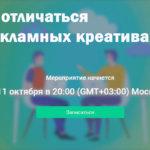 Рекламные креативы (Бесплатный вебинар)