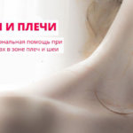 Шея и плечи Снятие блоков — Алена Дмитриева