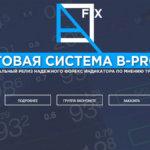 Торговая система BINARY PROFIT индикатор для торговли