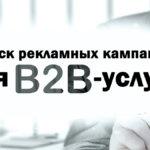 Запуск рекламных кампаний для B2B-услуг — Найчуков