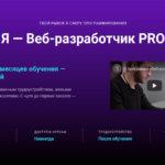 6 месяцев бесплатного обучения (skillbox)