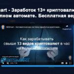BitSmart — Заработок 13+ криптовалют (Бесплатная версия)