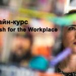 English for the Workplace (бесплатный онлайн-курс)