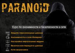 Курс по анонимности и безопасности
