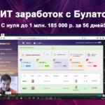 МИТ заработок с Булатом Максеевым со скидкой 75%