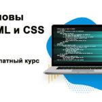 Основы HTML и CSS (Бесплатный курс)