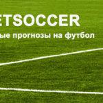 Прогнозы на футбол Betsoccer (2019)