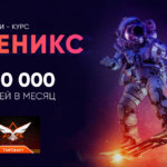 Реалити-курс Феникс — 120 000 рублей в месяц