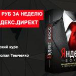Яндекс Босс. Зарабатывай до 500 000 рублей в месяц