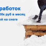 Заработок от 200к в месяц зимой на снеге