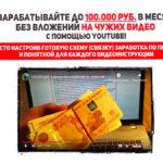 Денежный YouTube — Заработок на чужих видео