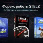 Форекс роботы STELZ — Forex Invest