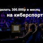Как делать 300.000р в месяц на киберспорте (Кейс)