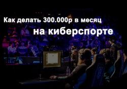 Как делать 300.000р в месяц на киберспорте