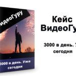 Кейс ВидеоГуру до 3000 в день уже сегодня